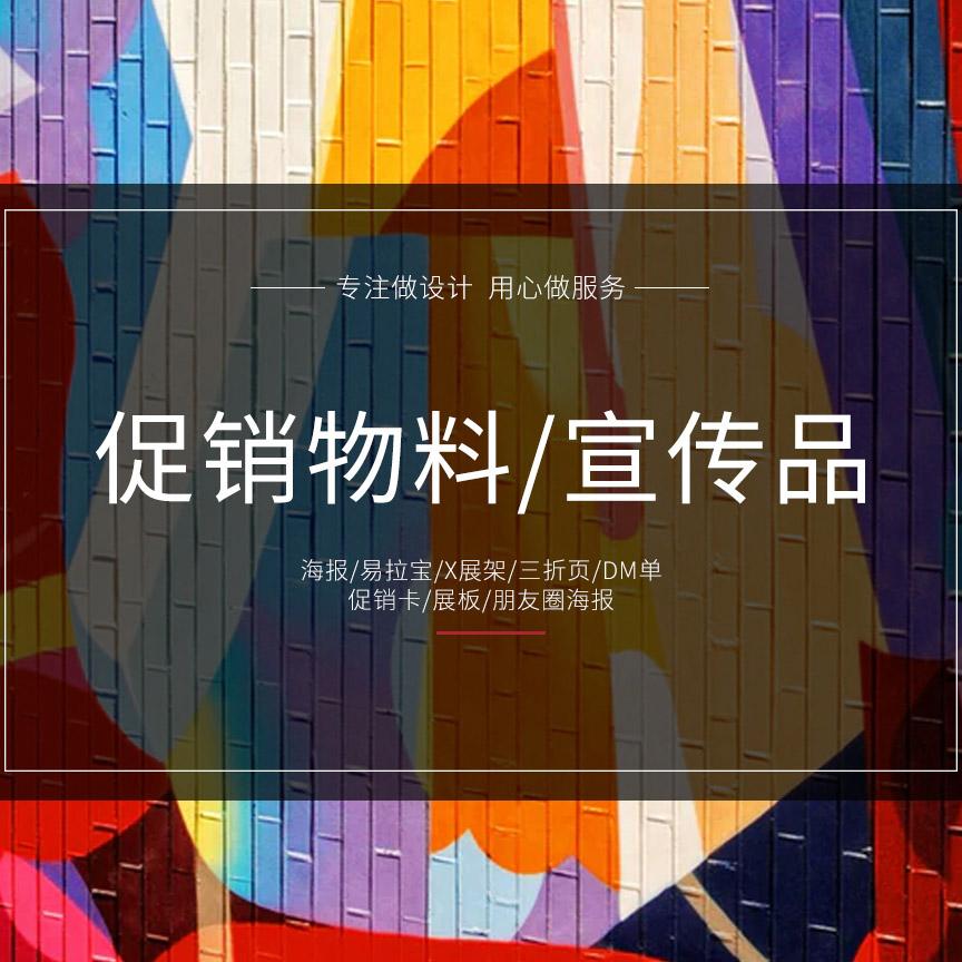 海报/易拉宝/X展架/折页/DM单/促销卡/展板/KT板/朋友圈海报
