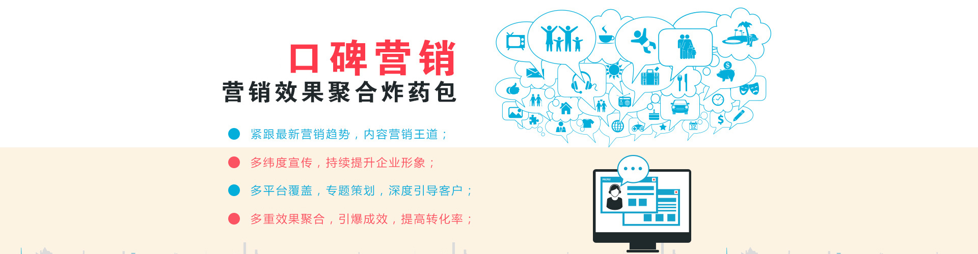 众山文化网络推广