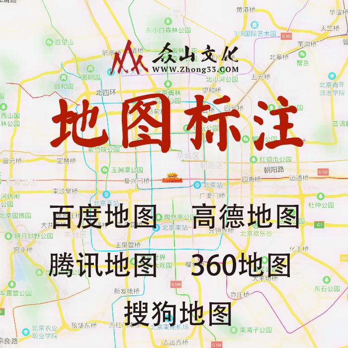 地图标注 让客户找到你。百度地图/高德地图/腾讯地图/搜狗地图/360地图/