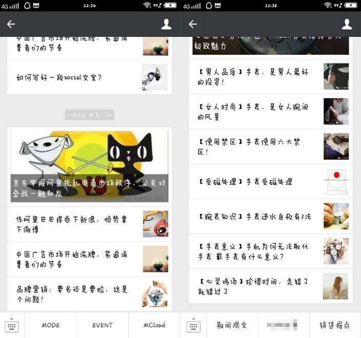 微信公众号 微营销 微信推广 深圳网络推广 众山文化