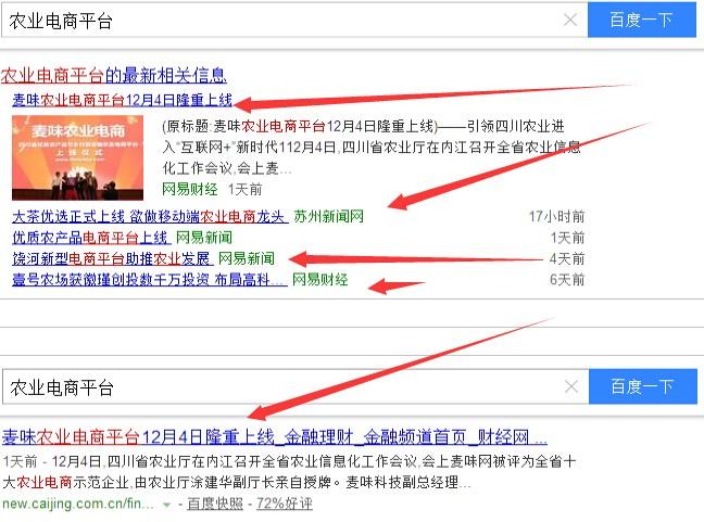 seo 深圳网络推广 众山文化 百度排名优化
