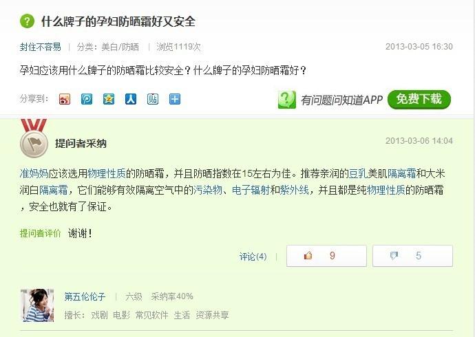 百度问答 问答推广 深圳网络推广 众山文化