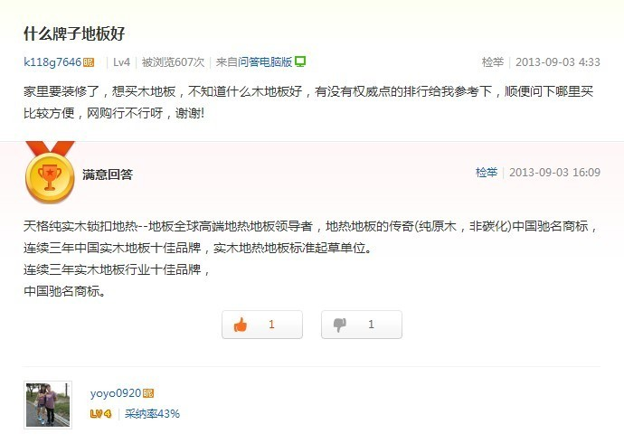 问答推广 百度问答 深圳网络推广 众山文化