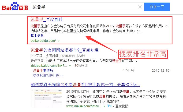 百度百科 企业百科 深圳网络推广 众山文化