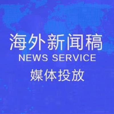 全球顶级权威媒体发布 海